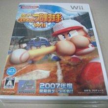 遊戲殿堂~Wii 『實況野球 Wii 2007開幕版』日初版全新品