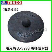 【東益氏】TENCO電光牌馬桶落水器 止水皮 A-5293 適用電光牌亞力山大(ALEX)單體馬桶 另售止水球 落水皮