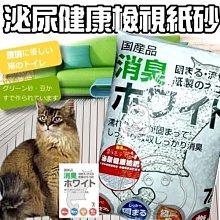 【🐱🐶培菓寵物48H出貨🐰🐹】日本藤浦泌尿健康檢視紙砂6.5L 特價219元
