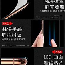 頂級10D iPhone 12 11 滿版 保護貼 玻璃貼 XR X XS 8 7 手機殼 i11 i8 SE2 Pro