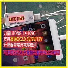 【傻瓜批發】力童  LK-109C 高通QC2.0 USB 快充 測電流測電壓 可升壓 三星 HTC LG sony
