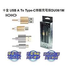 平廣 保6月 Type-C Usb 傳輸線 金色 銀色 尼龍編織 線材 充電線 傳輸充電線 Cable 1M長 DU08