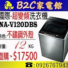 《B2C家電館》【泡洗淨~去油垢更乾淨↘直購價$17500】【國際~12公斤超變頻不銹鋼洗衣機】NA-V120DBS