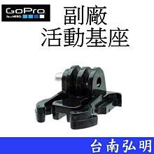 台南弘明 副廠 GoPro HERO 6 7 8 9 SJ7 小蟻 運動攝影機 活動基座 快拔插底座基座 卡座