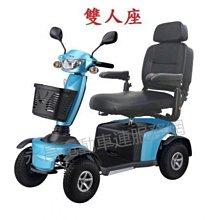 Q7 雙人座 S846A 四輪代步車 / 美利馳 醫療器材 北區 總代理 永昌電動車