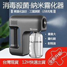 台灣現貨 免運! 藍光納米噴霧消毒槍 充電手持霧化機 紫外線汽車室內無線噴霧消毒器 酒精噴霧機
