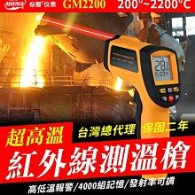 【傻瓜批發】(GM2200)標智紅外線測溫槍 背光200℃~2200℃測試儀 可調發射率電子儀器 溫度計雷射檢測 板橋
