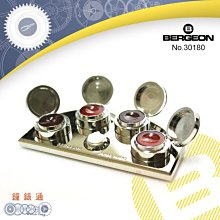 【鐘錶通】B30180《瑞士BERGEON》油槽座 / 瑪瑙材質油槽 / 高級黃銅鍍鉻外殼├油品油筆/修錶工具┤