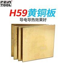 阿里家 H62/H59黃銅板黃銅片黃銅條黃銅塊純黃銅薄銅片零切加工0.8mm-8mm