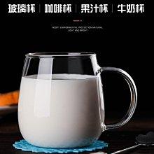 400ML 加厚耐熱透明 多色帶把玻璃杯 杯子 牛奶杯 花茶杯 果汁杯 品茗杯 茶杯 馬克杯 咖啡杯 水杯 茶壺 茶具