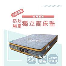 【欣和床店】5尺雙人尤加利乳膠平三線獨立筒床墊