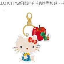 全部完售!HELLO KITTYx好餓的毛毛蟲造型悠遊卡-蘋果 附鑰匙圈 全新空卡 三麗鷗 Sanrio 凱蒂貓 吉蒂貓