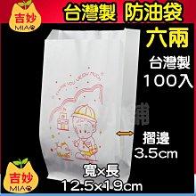 防油紙袋 #812 100入 6兩小袋 漢堡袋 炸物袋 【吉妙小舖】紙袋 防油袋 蔥油餅袋 台灣製 公版紙袋