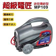 MP109-傳統型超級電匠
