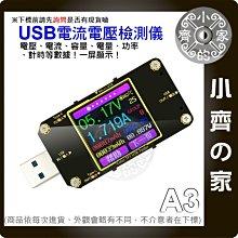 A3炬為USB3.0彩色1.44吋 大螢幕 USB電壓電流表 Micro TypeC USB 輸入孔 支援PD 小齊的家