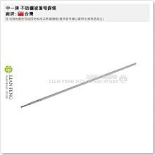 【工具屋】*含稅* 中一牌 不銹鋼被覆電銲條 C-308L 3.2 × 350mm 單支售價 白鐵焊條 高錳鋼銲接