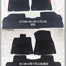 LEXUS 12年式 ES系列 蜂巢橡膠踏墊 橡膠腳踏墊 防水耐磨腳踏墊 ES200 ES300h 全車系 歡迎洽詢