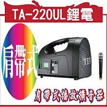 EV 台灣電音 TA-220UL鋰電  肩帶式播放擴音器