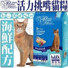 【🐱🐶培菓寵物48H出貨🐰🐹】藍帶廚坊》L.I.D.活力挑嘴貓海鮮配方貓飼料-1.2kg 特價179元自取不打折