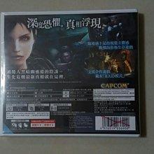 3DS 惡靈古堡 繁體中文