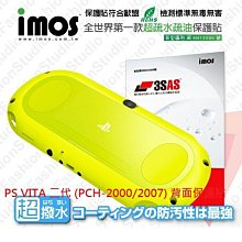 IMOS PS VITA 二代 PCH-2000/2007 背面保護貼 背面貼 背貼 反面 背部貼 附前後鏡頭貼