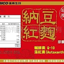 現貨免運 【遠東生技】納豆紅麴30錠/盒