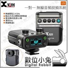 數位小兔【Xvive U5 一對一 無線音頻視頻系統】收音 錄音 領夾式 無線麥克風 vlog 錄影 相機 採訪