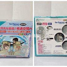 【新鴻昌】Meltec 日式車用電風扇夾式 12V 8吋 20cm 專用汽車風扇 電扇