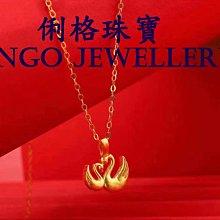 俐格珠寶批發 純金9999 黃金天鵝 純金天鵝串珠手鍊配件 款號GD2112 另售編繩手繩