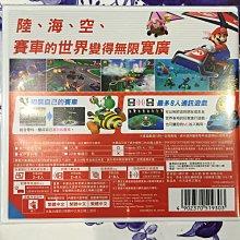 毛毛的窩3DS 瑪利歐賽車(台灣公司機專用中文版)~保証全新未拆