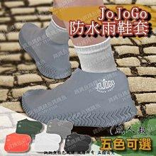 🔥現貨🔥日本爆紅 JOJOGO 防汙防水 雨鞋套 矽膠雨鞋套 雨具 成人款-單雙入 (附防水收納PVC袋)