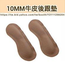 10MM 足跟貼 新鞋磨腳 鞋後腳跟太鬆 鞋子太大 鞋跟磨腳 腳後跟磨鞋 後跟貼 足跟貼 後踵貼