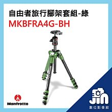 Manfrotto 曼富圖 MKBFRA4G-BH 自由者 旅行 腳架 雲台 套組 綠色 承載4KG  攝錄兩用 晶豪泰