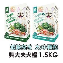 ☆寵物王子☆ VF 魏大夫 低敏亮毛 羊肉+糙米 原顆粒/小顆粒 1.5KG/1.5公斤 全齡犬 犬糧