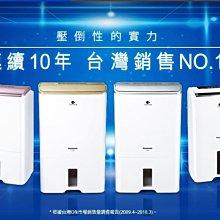 【私訊享最低價】【實體店面 歡迎來店】 Panasonic 國際 11公升 高效型 除濕機 F-Y22EN