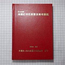 海關紅印花原票流傳考圖鑑 絕版書