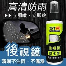 STR PROWASH後視鏡排水劑/後照鏡撥水劑/驅水劑/防雨膜※有效防霧清晰不沾雨滴※側窗玻璃/倒車鏡頭/行車紀錄器