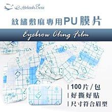 TL34 紋繡敷麻專用PU膜片