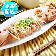 健康本味 紹興醉鮮魷(特大)600g 冷凍配送 [TW73001] 蔗雞王