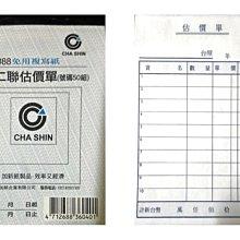 摩斯小舖~加新估價單/送貨單~2N5088~64K 非碳複寫估價單 直二聯估價單~特價:15元/本