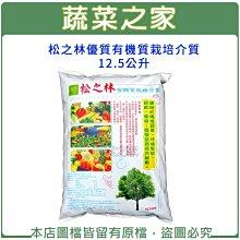 全館滿799免運【蔬菜之家001-A185-5】松之林優質有機質栽培介質12.5公升(約5公斤)※此商品請選宅配運送※