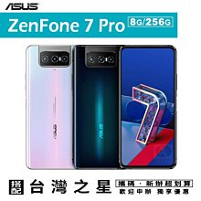 ASUS ZenFone 7 Pro ZS671KS 8G/256G 攜碼台灣之星5G-999月租專案價 國菲通訊
