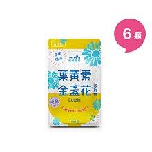 台鹽生技保健-膠原葉黃素軟膠囊 金盞花萃取物膠囊體驗包-6顆/包,葷食膠囊