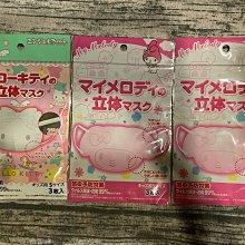 日本 美樂蒂/kitty 兒童 S 口罩 3入/袋