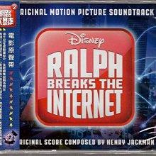 *【正價品】Ralph Breaks the Internet 無敵破壞王2:網路大暴//電影原聲帶-環球唱片、2018