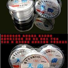 (訂單滿500超取免運費) 白帶魚休閒小鋪 AA-040-2 碳纖線 碳素線 0.6號 100米 子線