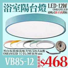 §LED333§(33HVB85-12)LED-12W北歐風馬卡龍吸頂燈 OSRAM LED燈板 圓形超薄 共7色