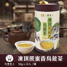 【台灣茶人】100%台灣茶系列 凍頂蔗蜜烏龍
