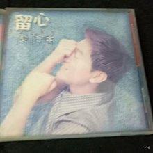 【珍寶二手書齋CD1】吳宗憲 留心
