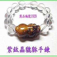 可享9折【紫鈦晶貔貅手鍊】編號1929  貔貅專賣 金鎂藝品店
